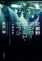 「〈武蔵野アンダーワールド・セブン〉」シリーズ