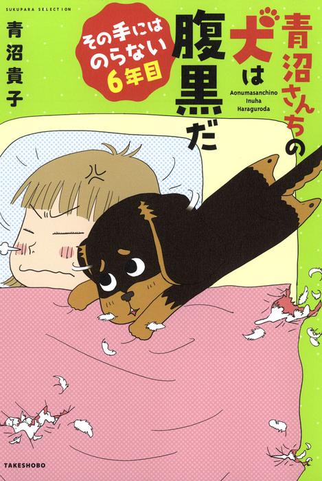 青沼さんちの犬は腹黒だ その手にはのらない6年目拡大写真