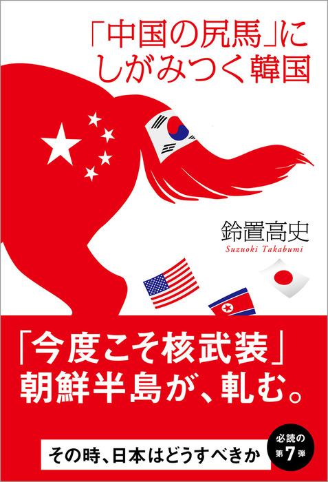 「中国の尻馬」にしがみつく韓国拡大写真