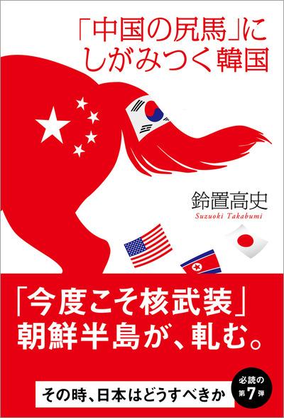 「中国の尻馬」にしがみつく韓国-電子書籍