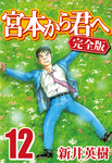 宮本から君へ [完全版] 12-電子書籍
