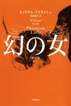 幻の女〔新訳版〕-電子書籍