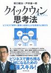 クイックウィン思考法-電子書籍