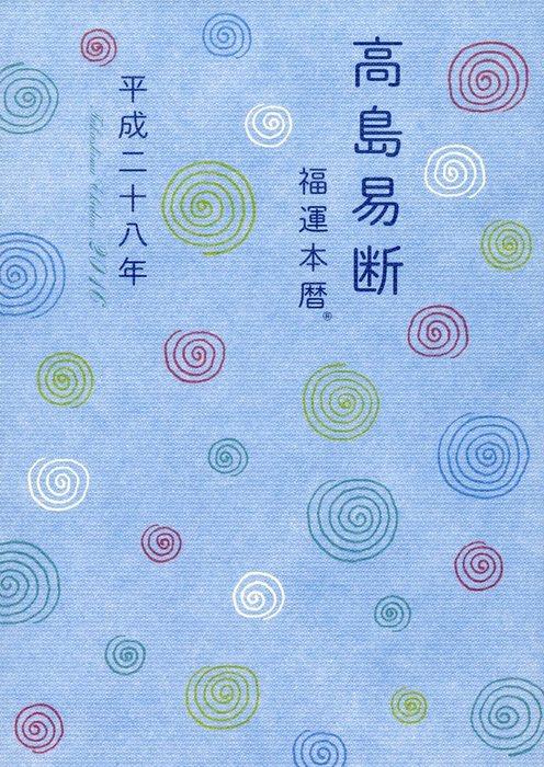 高島易断福運本暦 平成二十八年拡大写真