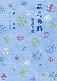 高島易断福運本暦 平成二十八年-電子書籍