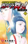 カルラ舞う! 少年陰陽師 1-電子書籍