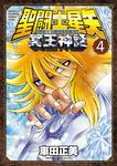 聖闘士星矢 NEXT DIMENSION 冥王神話 4-電子書籍