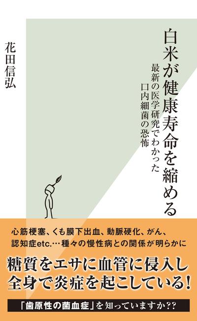 白米が健康寿命を縮める~最新の医学研究でわかった口内細菌の恐怖~-電子書籍
