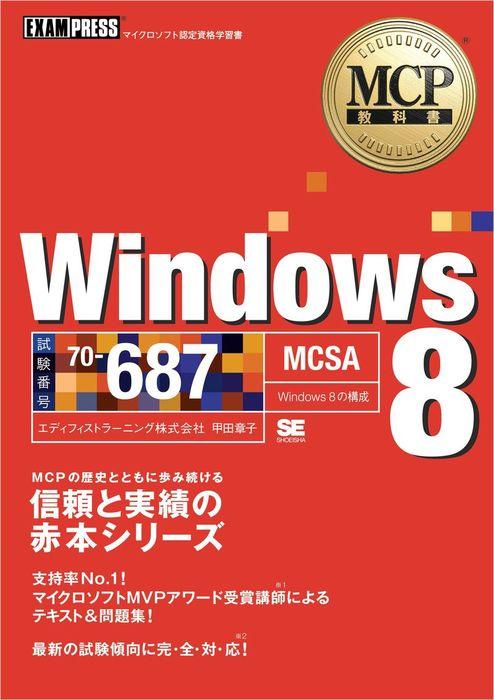 MCP教科書 Windows 8(試験番号:70-687)拡大写真