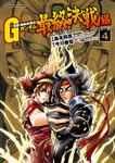 超級!機動武闘伝Gガンダム 最終決戦編(4)