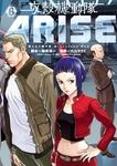 攻殻機動隊ARISE ~眠らない眼の男 Sleepless Eye~(6)-電子書籍