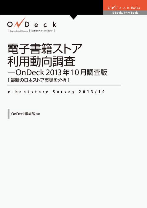 電子書籍ストア利用動向調査-OnDeck 2013年10月調査版 最新の日本ストア市場を分析拡大写真