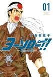 ヨーソロー!! ―宜シク候―(1)-電子書籍