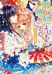 花は桜よりも華のごとく 第八幕・百華繚乱-電子書籍