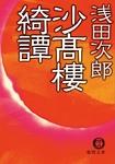 沙高樓綺譚-電子書籍