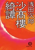 「沙高樓綺譚」シリーズ