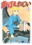 赤灯えれじい(8)-電子書籍