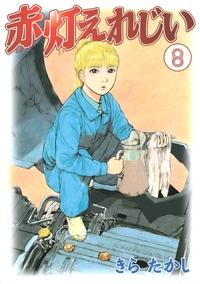 赤灯えれじい(8)