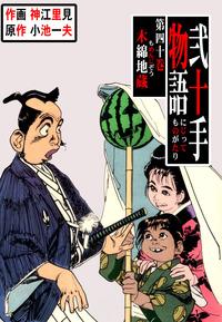 弐十手物語(40)