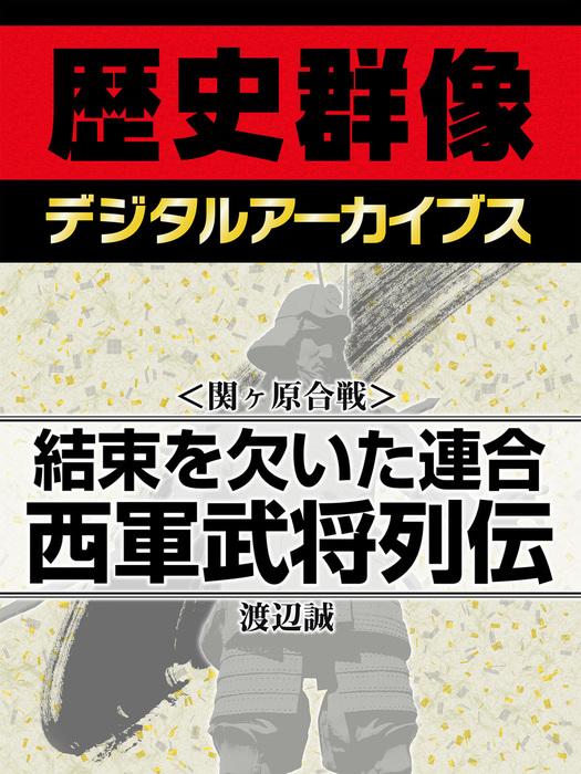 <関ヶ原合戦>結束を欠いた連合 西軍武将列伝拡大写真