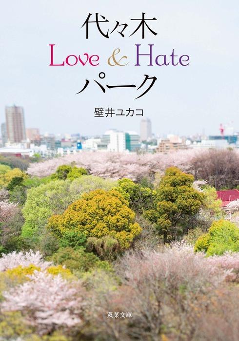 代々木Love&Hateパーク-電子書籍-拡大画像