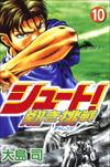 シュート! ~熱き挑戦~ 10-電子書籍