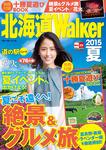 北海道Walker2015夏-電子書籍
