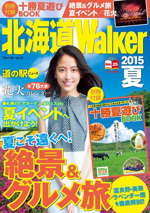 北海道Walker2015夏拡大写真