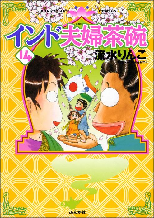 インド夫婦茶碗 14巻-電子書籍-拡大画像