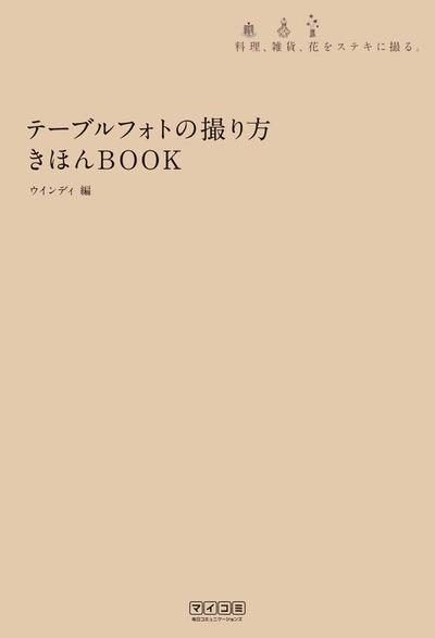 テーブルフォトの撮り方きほんBOOK-電子書籍