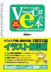 世界でいちばん簡単な Visual C#のe本 [最新第2版]Visual C# 2010の基本と考え方がわかる本-電子書籍