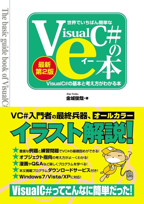 世界でいちばん簡単な Visual C#のe本 [最新第2版]Visual C# 2010の基本と考え方がわかる本-電子書籍-拡大画像