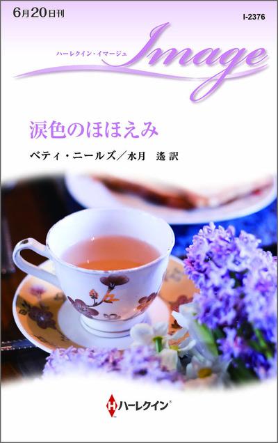 涙色のほほえみ-電子書籍