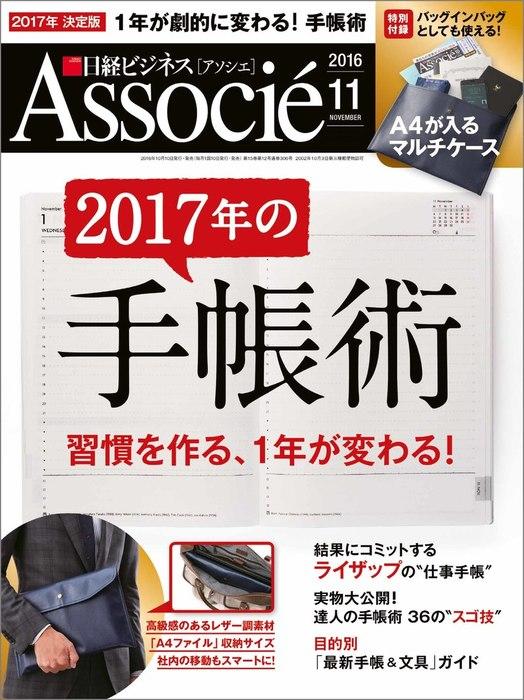 日経ビジネスアソシエ 2016年 11月号 [雑誌]拡大写真
