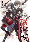 戦国ぼっち4 Return of Shimazu tank army corps(桜ノ杜ぶんこ)-電子書籍
