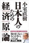 小室直樹 日本人のための経済原論-電子書籍