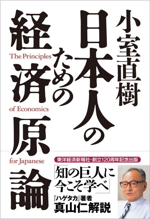 小室直樹 日本人のための経済原論拡大写真