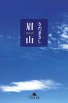 眉山-電子書籍