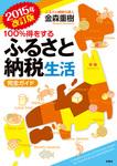 2015年改訂版 ふるさと納税生活 完全ガイド-電子書籍