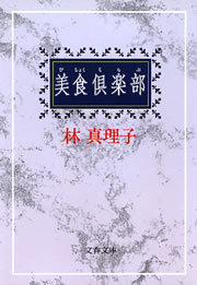 美食倶楽部-電子書籍