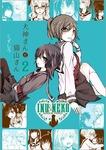 犬神さんと猫山さん: 2-電子書籍