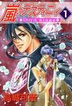 嵐のデスティニィ third stage 1巻-電子書籍