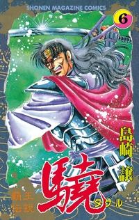 覇王伝説 驍(タケル)(6)