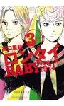 ロンタイBABY-喧嘩上等1974- / 3-電子書籍