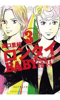 ロンタイBABY-喧嘩上等1974- / 3