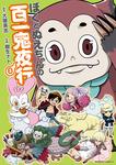 ぼくとぬえちゃんの百一鬼夜行(3)-電子書籍