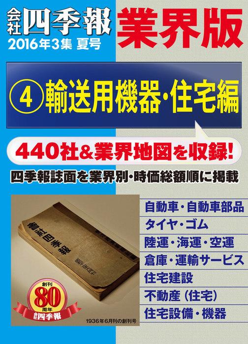 会社四季報 業界版【4】輸送用機器・住宅編 (16年夏号)拡大写真