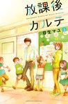 【20%OFF】放課後カルテ【期間限定3~12巻セット】-電子書籍