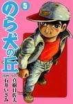のら犬の丘(5)-電子書籍