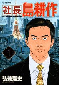 【20%OFF】社長 島耕作【期間限定1~16巻セット】